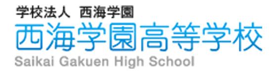学校法人 西海学園 西海学園高等学校