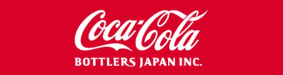 コカコーラボトラーズジャパン株式会社