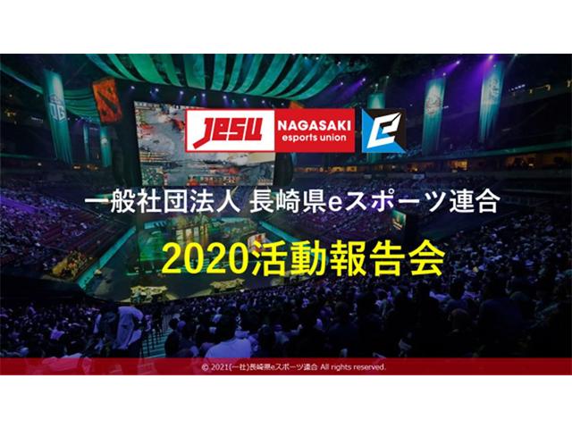 一般社団法人長崎県eスポーツ連合 「2020活動オンライン報告会終了致しました」