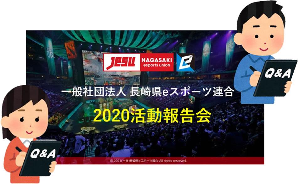 2020オンライン活動報告会-アンケート結果