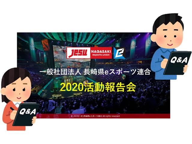 一般社団法人長崎県eスポーツ連合 「2020オンライン活動報告会-アンケート結果」