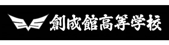 学校法人 奥田学園 創成館高等学校