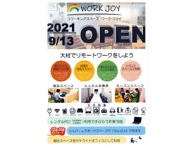 「ワーク・ジョイ」 9/13大村駅付近にOPEN!!