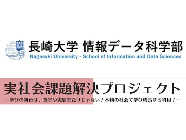 長崎大学 情報データ科学部「実社会課題解決プロジェクト」に参画決定!