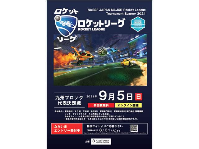 ナセフジャパンメジャー 「ロケットリーグ」 九州ブロック代表決定戦開催決定!