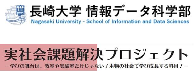 長崎大学 情報データ科学部 「実社会課題解決プロジェクト」